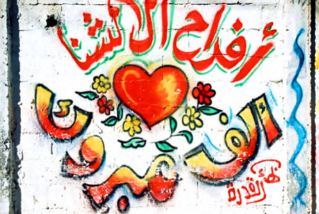 Gazze duvarları rengarenk! galerisi resim 15