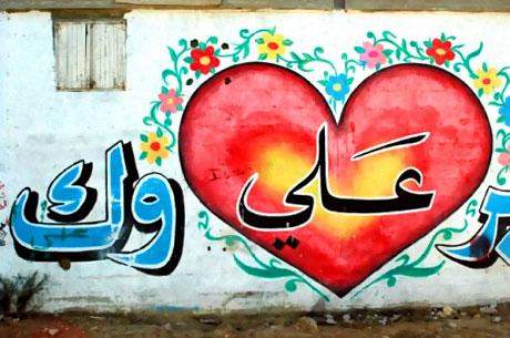 Gazze duvarları rengarenk! galerisi resim 23