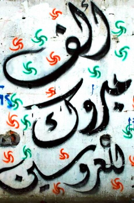 Gazze duvarları rengarenk! galerisi resim 9
