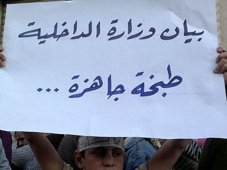 Suriye'de gösteriler büyüyor galerisi resim 35