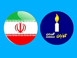 İran'ın Erbil Başkonsolosu'ndan Goran'a ziyaret